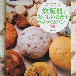 ガッケン(学研)の炊飯器でおいしいお菓子&ふっくらパン 手間なし!失敗なし!スイッチ・ポンで焼き上(料理/グルメ)