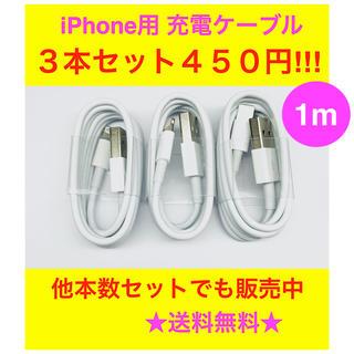 iPhone - rrt394 iPhone 充電ケーブル  1m  純正同等品質