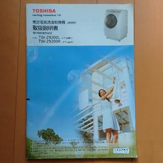トウシバ(東芝)の東芝洗濯乾燥機※取扱説明書(洗濯機)