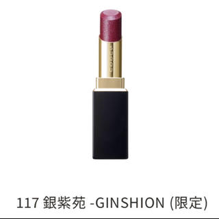 SUQQU - スック モイスチャー リッチ リップスティック 117 銀紫苑-GINSHION