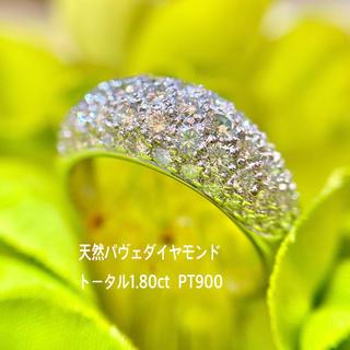 天然 ダイヤモンド トータル1.80ct PT900『パヴェセッティング』