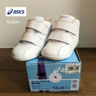 asics - アシックス スクスク 新品未使用