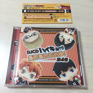 ムービック(movic)のハイキュー DJCD 4巻(アニメ)