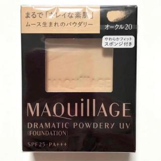 MAQuillAGE - マキアージュドラマティックパウダリーUVオークル20新品未使用