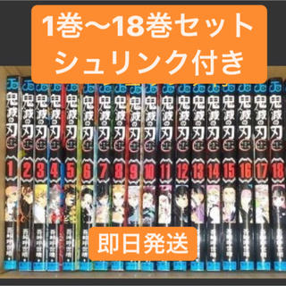 集英社 - 鬼滅の刃 1巻から18巻 セット 新品