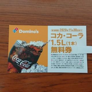 コカコーラ(コカ・コーラ)のドミノピザ コカ・コーラ1.5L 無料 引換券(フード/ドリンク券)