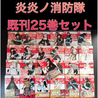 講談社 - 炎炎ノ消防隊 1 - 25 全巻セット 大久保篤 エンエンノショウボウタイ
