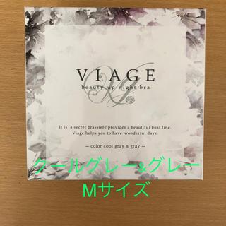 新品 VIAGE ナイトブラ グレー Mサイズ