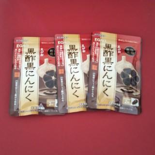 黒酢黒にんにく 3袋 新品