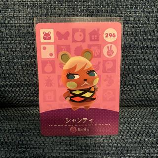 Nintendo Switch - あつまれどうぶつの森 amiiboカード 296 シャンティ