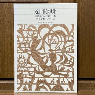 小学館 - 新編 日本古典文学全集82・近世随想集