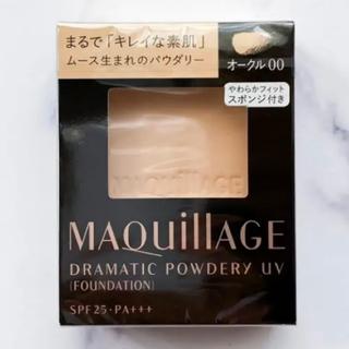 MAQuillAGE - マキアージュドラマティックパウダリーUVオークル00新品未使用