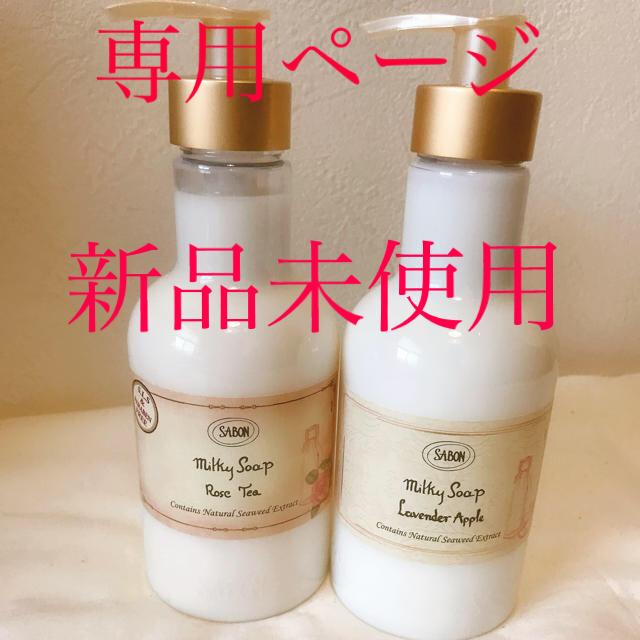 SABON(サボン)のSABON サボン ミルキーソープ ラベンダーアップル ローズティー 2本セット コスメ/美容のボディケア(ボディソープ/石鹸)の商品写真