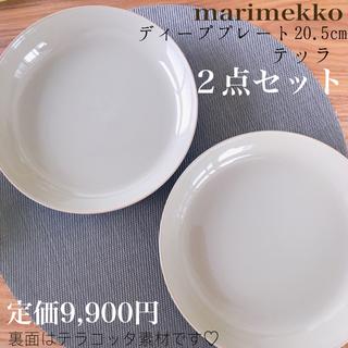 marimekko - 【新品未使用】20冬限定マリメッコディーププレートterra20.5cm×2枚