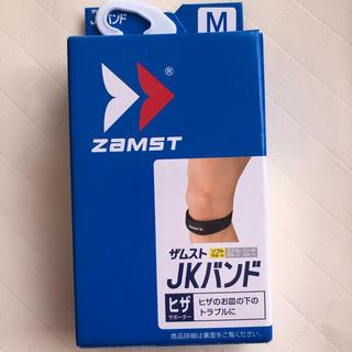 ザムスト(ZAMST)のザムスト JKバンド ソフトサポート ひざ サポーター(トレーニング用品)