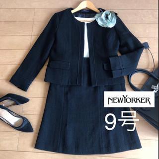 ニューヨーカー(NEWYORKER)のニューヨーカー★ノーカラージャケット&スカート ママスーツ 入学式 卒業式 9号(スーツ)