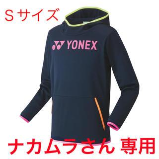 ヨネックス(YONEX)のYONEX 2020 秋冬新作 数量限定 パーカー(UNI)(ウェア)