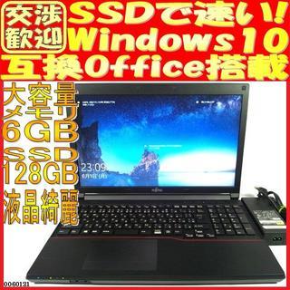 富士通 ノートパソコン A553/GX Windows10
