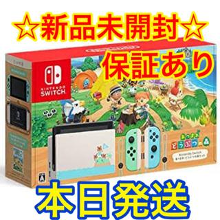 Nintendo Switch - 新品未開封○任天堂スイッチ本体 Switch あつまれどうぶつの森 ニンテンドウ