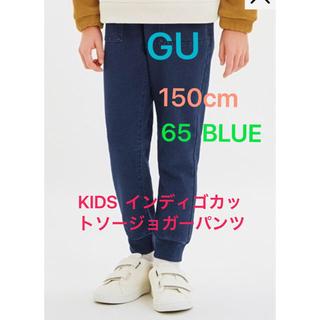 GU - 新品 未開封 GU  KIDS インディゴカットソージョガーパンツ 150cm