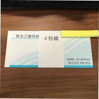 アルペン 株主優待 二千円分
