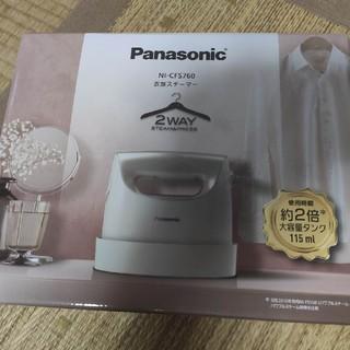 Panasonic - パナソニック NI-CFS760 衣類スチーマー アイボリー アイロン