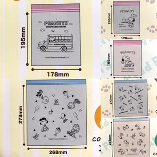 ピーナッツ(PEANUTS)のジッパーバッグ スヌーピー 保存袋(収納/キッチン雑貨)