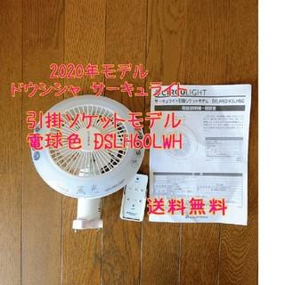 ドウシシャ - [2020年モデル]ドウシシャ サーキュライト 引掛けソケットモデル 電球色
