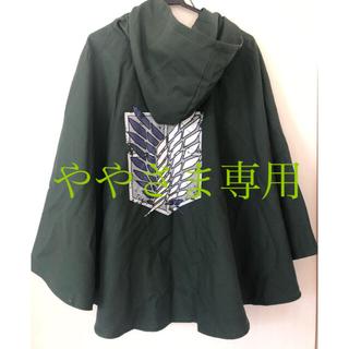 ユニバーサルスタジオジャパン(USJ)のUSJ 進撃の巨人 調査兵団ポンチョ(衣装)