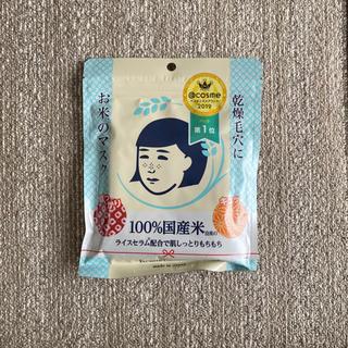 イシザワケンキュウジョ(石澤研究所)のお米のマスク 10枚入り 1セット(パック/フェイスマスク)