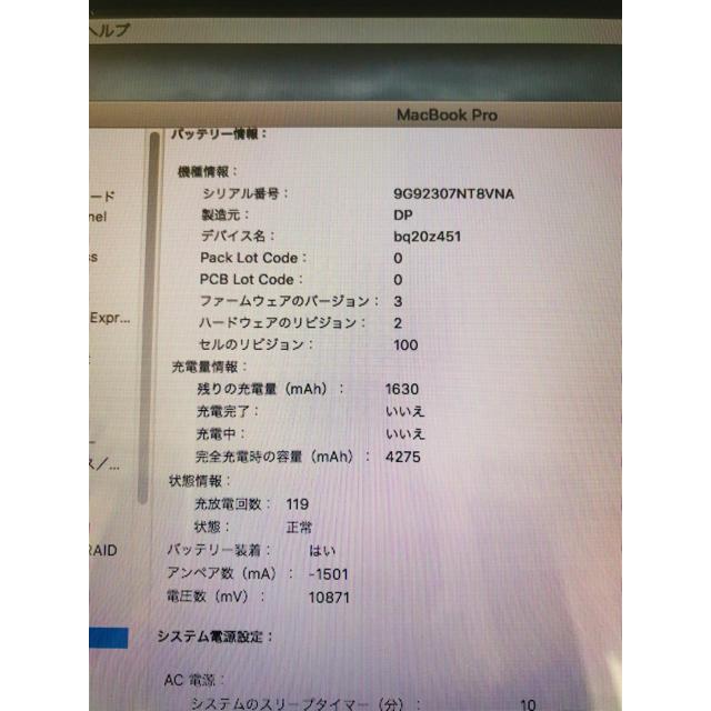 Apple(アップル)の初心者もOK【美品】MacBook Pro メモリ4GB  HDD250GB スマホ/家電/カメラのPC/タブレット(ノートPC)の商品写真