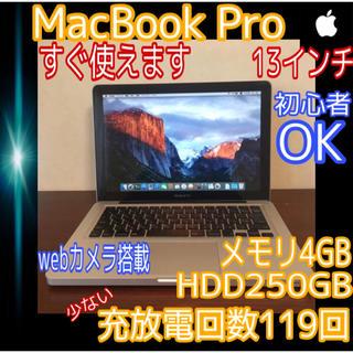 Apple - 初心者もOK【美品】MacBook Pro メモリ4GB  HDD250GB