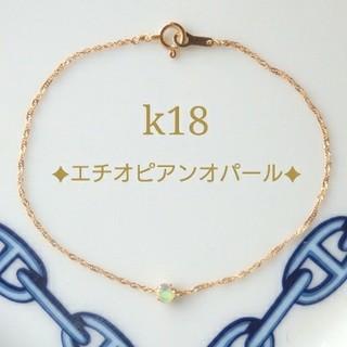 みみりん様専用 k18ブレスレット オパール スクリューチェーン 18金 18k(ブレスレット/バングル)