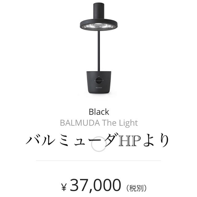 BALMUDA(バルミューダ)のBALMUDA The Light black インテリア/住まい/日用品のライト/照明/LED(テーブルスタンド)の商品写真