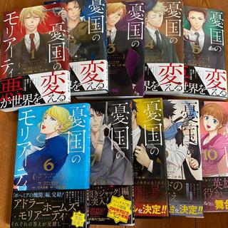 憂国のモリアーティ 1〜10巻 全巻セット まとめ売り