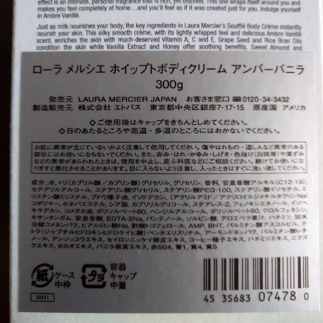 laura mercier(ローラメルシエ)のローラメルシエホイップボディクリーム コスメ/美容のボディケア(ボディクリーム)の商品写真