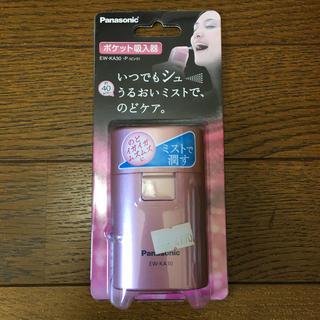 パナソニック(Panasonic)のPanasonic パナソニック ポケット吸入器 EW-KA30 ピンク(その他)