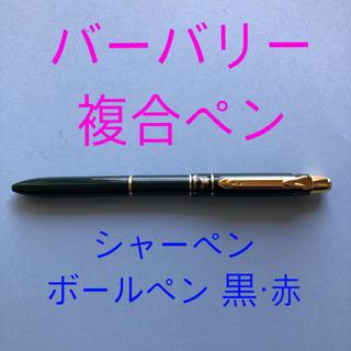 バーバリー(BURBERRY)のバーバリー 3種複合ペン(ペン/マーカー)