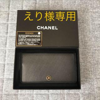 CHANEL - シャネル長財布