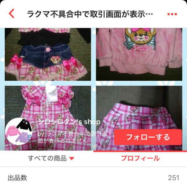 EARTHMAGIC(アースマジック)の専用 夏物100セット キッズ/ベビー/マタニティのキッズ服女の子用(90cm~)(Tシャツ/カットソー)の商品写真
