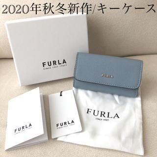 Furla - 付属品全て有り★新品 FURLA 20年秋冬新作 4連キーケース ブルーグレー