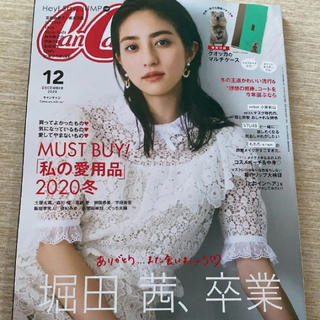 CanCam (キャンキャン) 2020年12月号 ★ 雑誌のみ 抜けあり