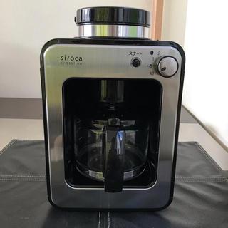 シロカ(siroca)全自動コーヒーメーカー