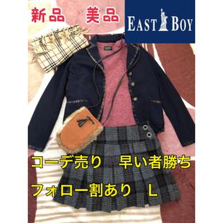 イーストボーイ(EASTBOY)の新品 早い者勝ち イーストボーイ コーデ売り セーター ジャケット スカート L(セット/コーデ)