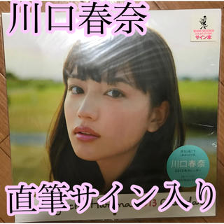ワニブックス(ワニブックス)の川口春奈直筆サイン入りカレンダー 2013年(女性タレント)