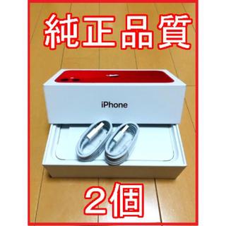 iPhone 充電ケーブル 充電器アイフォン 純正品質 2個