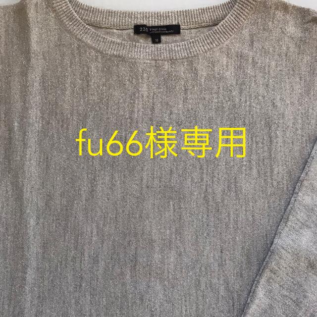 23区(ニジュウサンク)の23区 ライトグレー シルバーラメニット レディースのトップス(ニット/セーター)の商品写真