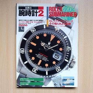 ROLEX - 【送料無料】世界の腕時計2 ロレックス・サブマリーナ その知られざる全貌 本