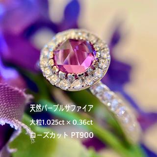 天然 サファイア ダイヤモンド 1.025×0.36 PT ヴィンテージローズ