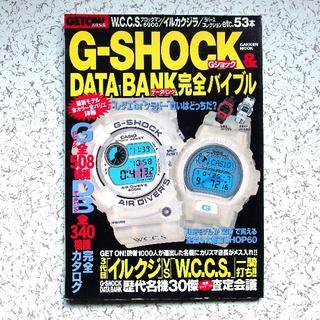 G-SHOCK - 【送料無料】G-SHOCK&DATABANK完全バイブル 本 BOOK 雑誌